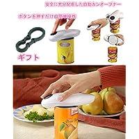 缶切り 缶オープナー 電動缶オープナー ホワイト