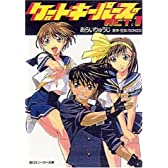 ゲートキーパーズ〈ACT.1〉 (角川スニーカー文庫)