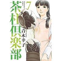 茶柱倶楽部 7巻 (芳文社コミックス)