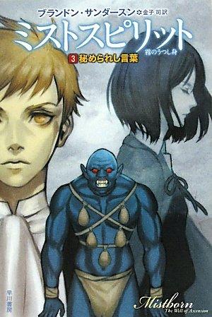 ミストスピリット 3 (ハヤカワ文庫FT)の詳細を見る