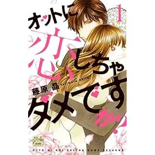 Amazon.co.jp: オットに恋しちゃダメですか? 1 (白泉社レディース・コミックス) 電子書籍: 藤原晶: Kindleストア