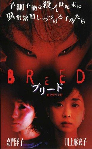 ブリード 血を吸う子供 [VHS]