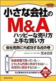 小さな会社のM&Aハッピーな売り方・上手な買い方  会社売買に大成功する虎の巻 (JBシリーズ)