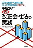 平成26年会社法改正の実務