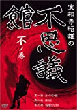 実相寺昭雄の不思議館 不の巻[DVD]