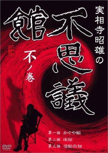 実相寺昭雄の不思議館 不の巻 [DVD]