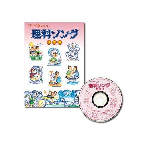 七田式(しちだ)教材 理科ソング・地学編