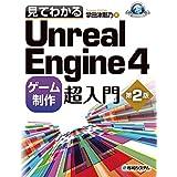 見てわかるUnreal Engine 4 ゲーム制作超入門 第2版