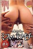 生出し熟女ドキュメント ミス・バツイチ [DVD]