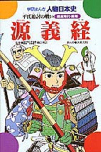 源義経―平氏追討の戦い (学研まんが人物日本史 鎌倉時代前期)の詳細を見る