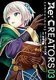 Re:CREATORS 3 (3) (サンデーGXコミックス)