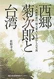 西郷菊次郎と台湾 (新資料掲載版)