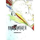 ファイナルファンタジー6〈設定資料編〉