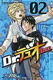 Dr.デュオ(2) (講談社コミックス)