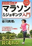 ゼロから始めるマラソン&ジョギング入門