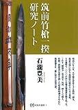 筑前竹槍一揆研究ノート (花乱社選書 2)