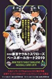 BBM 東京ヤクルトスワローズ ベースボールカード 2019 BOX