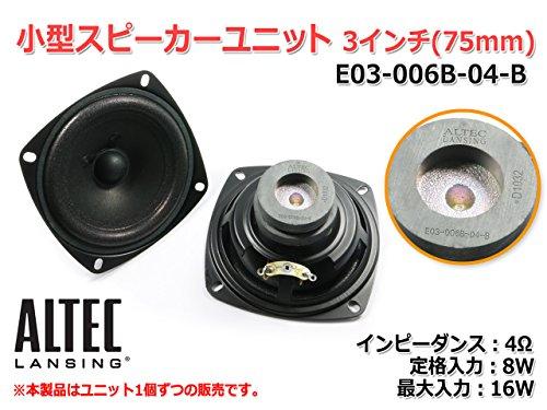 ALTEC LANSING 3インチ(75mm) ダブルマグネットスピーカーユニット 4Ω/8W [スピーカー自作/DIYオーディオ]/1個