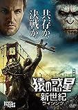 猿の惑星:新世紀(ライジング)[DVD]