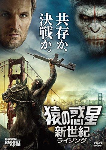 猿の惑星:新世紀(ライジング) [DVD]の詳細を見る