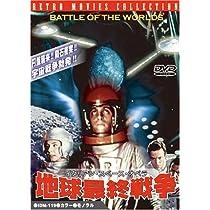 地球最終戦争 [DVD]