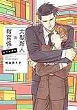 大型新人の教育係 社内恋愛中【電子特典付き】 (フルールコミックス)