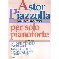 ソロピアノのためのピアソラ