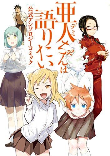 亜人ちゃんは語りたい 公式アンソロジーコミック (ヤングマガジンコミックス)