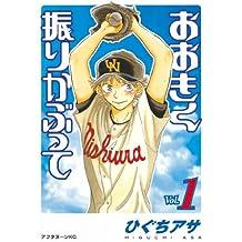おおきく振りかぶって(1) (アフタヌーンコミックス)
