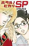 ホタルノヒカリSP コミック 1-4巻セット (KC KISS)