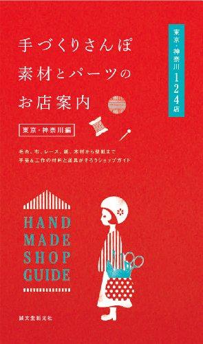 手づくりさんぽ 素材とパーツのお店案内 東京・神奈川編: 毛糸、布、レース、紙、木材から壁紙まで手芸&工作の材料と道具がそろうショップガイド