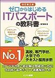 ゼロからはじめるITパスポートの教科書 (改訂第三版)