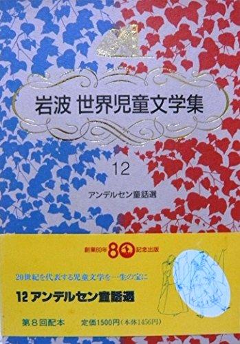 アンデルセン童話選 (岩波世界児童文学集)の詳細を見る