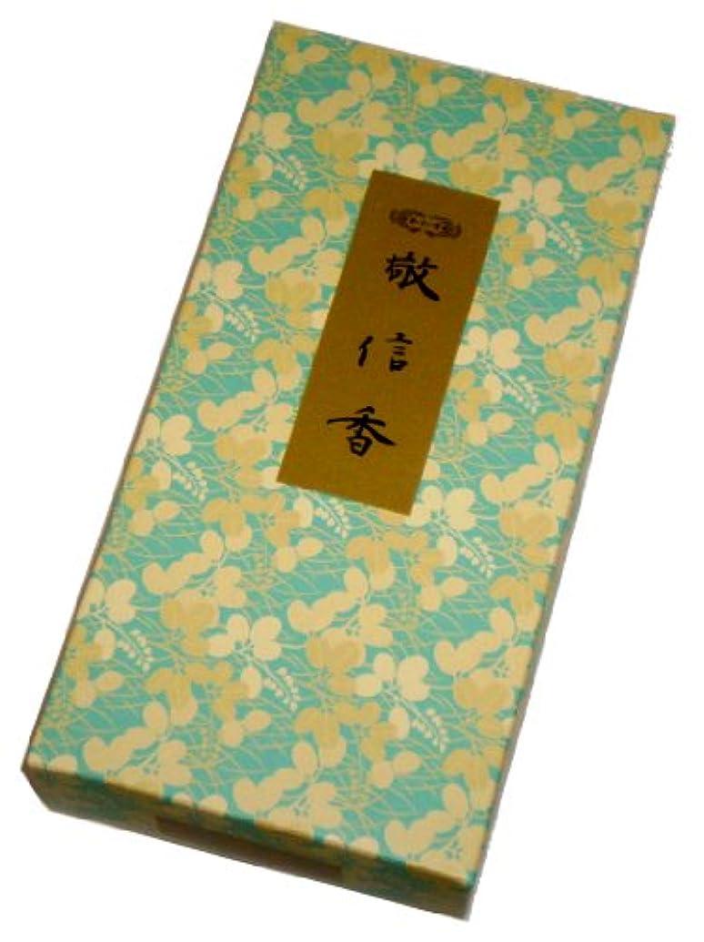 置き場軽蔑するより良い玉初堂のお香 敬信香 500g #701