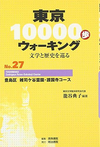 東京10000歩ウォーキング〈No.27〉豊島区 雑司ケ谷霊園・護国寺コース―文学と歴史を巡る