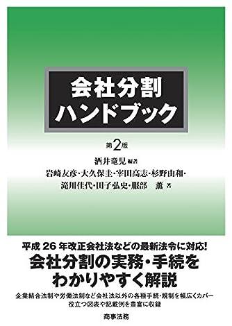 会社分割ハンドブック〔第2版〕