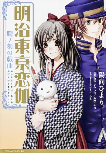 明治東亰恋伽  朧ノ刻の戯曲 (あすかコミックスDX)の詳細を見る