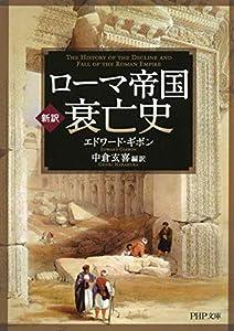 [新訳]ローマ帝国衰亡史 (PHP文庫)