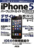 iPhone 5 パーフェクトガイド iOS 6 対応版 (MacPeople Books)
