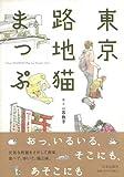 【バーゲンブック】 東京路地猫まっぷ