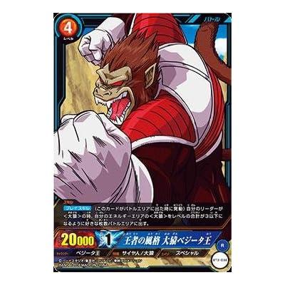ICカードダスドラゴンボール/BT3-038 王者の風格 大猿ベジータ王 R