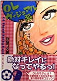 OLヴィジュアル系 (9) (主婦と生活社コミック文庫)