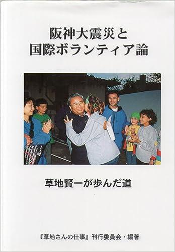阪神大震災と国際ボランティア論...