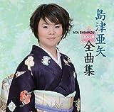 島津亜矢 2012年全曲集