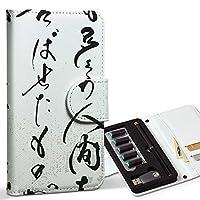 スマコレ ploom TECH プルームテック 専用 レザーケース 手帳型 タバコ ケース カバー 合皮 ケース カバー 収納 プルームケース デザイン 革 日本語・和柄 日本語 文字 言葉 白黒 007482