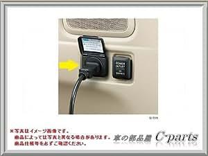 HONDA N-BOX+ ホンダ Nボックスプラス【JF1 JF2】 ACコンセント(100V/100W)[08U56-TY0-010]