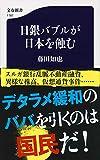 「日銀バブルが日本を蝕む (文春新書)」販売ページヘ