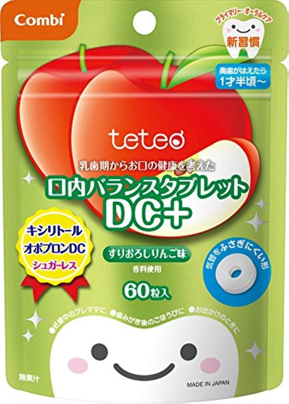 食料品店バスに話すコンビ テテオ 乳歯期からお口の健康を考えた 口内バランスタブレット DC+ すりおろしりんご味 60粒入