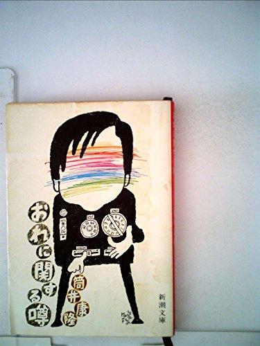 おれに関する噂 (1978年) (新潮文庫)の詳細を見る