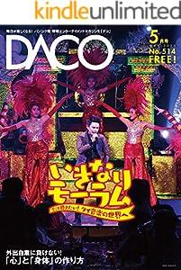 タイの伝統音楽・モーラムを徹底追及 DACO514号 2020年5月発行